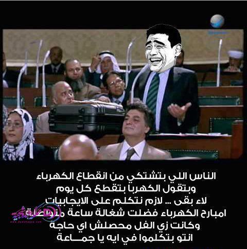 كاريكاتير انقطاع الكهرباء , صور مضحكة عن انقطاع الكهرباء , تعليقات اسحابي عن انقطاع الكهرباء في مصر