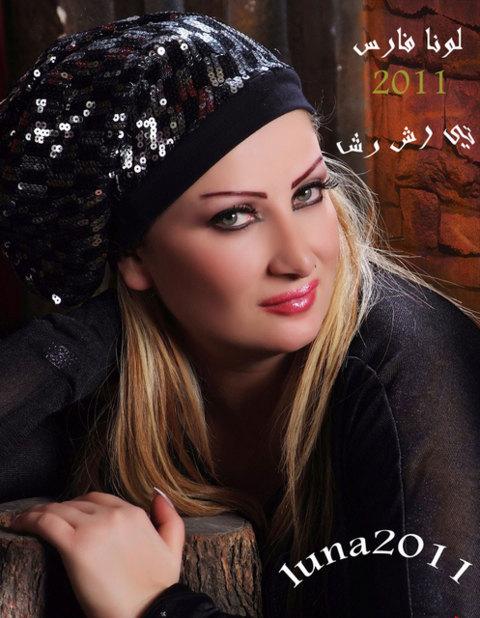 صور لونا فارس , صور المطربة لونا فارس image Luna Fares