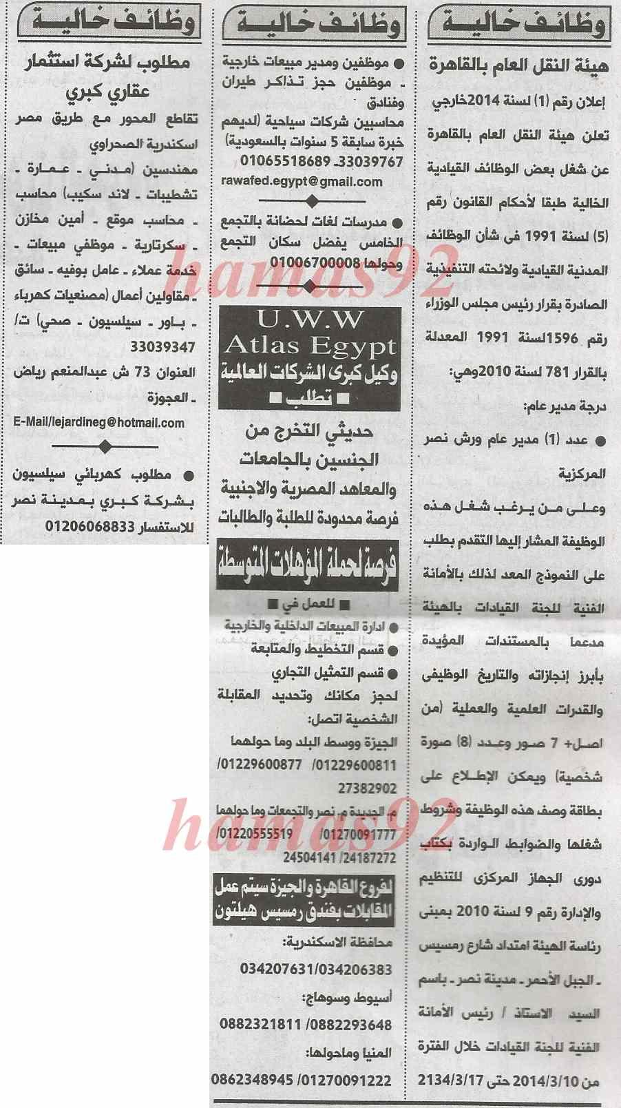 وظائف جريدة الاهرام اليوم الثلاثاء 11-3-2014 , وظائف خالية اليوم الثلاثاء 11 مارس 2014