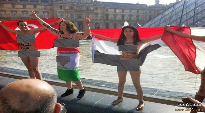 صور علياء المهدى عارية فى متحف اللوفر ، صور تظاهرات علياء المهدى وهى عارية بدون ملابس بمتحف اللوفر