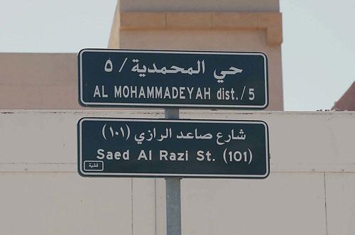 صور قيادات الإخوان في شوارع جدة