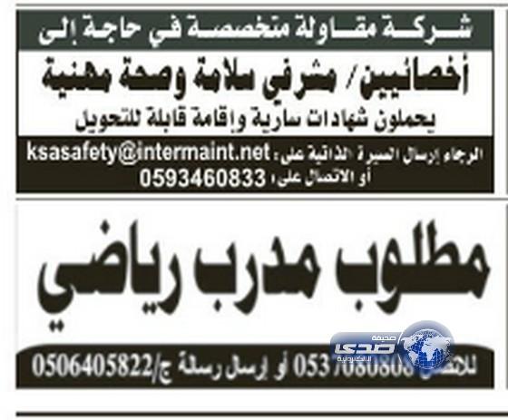 وظائف القطاع الخاص اليوم الجمعة 13-5-1435 ، وظائف خاصة ليوم الجمعة 14-3-2014