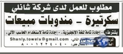 وظائف نسائية اليوم الجمعة 13-5-1435 ، وظائف بنات الجمعة 14-3-2014
