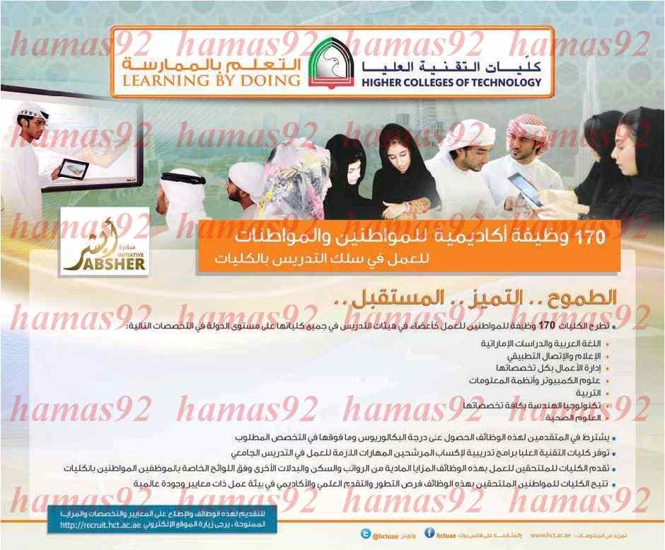 وظائف جريدة البيان الاماراتية الجمعة 14-3-2014 , وظائف خالية في الامارات اليوم 14 مارس 2014
