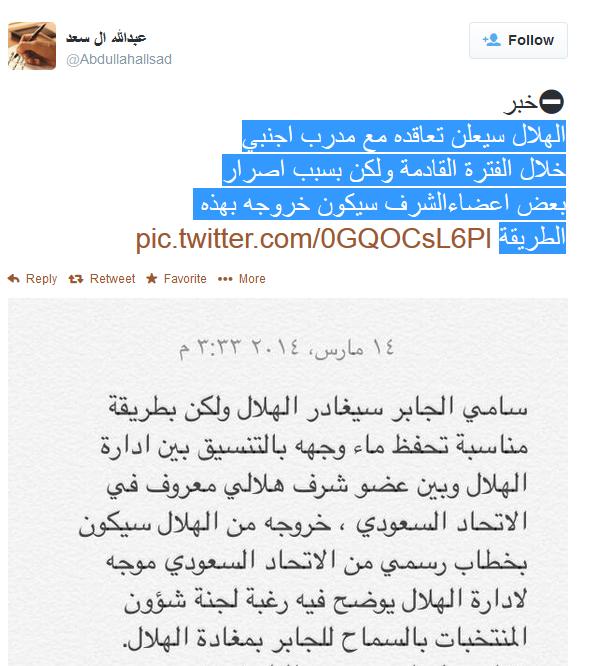 صور رحيل الجابر عن الهلال 1435 , حقيقة و تفاصيل رحيل الجابر عن الهلال