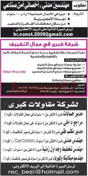 وظائف جريدة الاهرام اليوم الاحد 16-3-2014 , وظائف خالية اليوم 16 مارس 2014