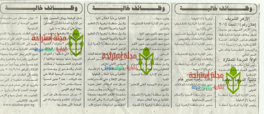 وظائف جريدة الجمهوريه الاثنين 17-3-2014 , وظائف خالية اليوم 17 مارس 2014