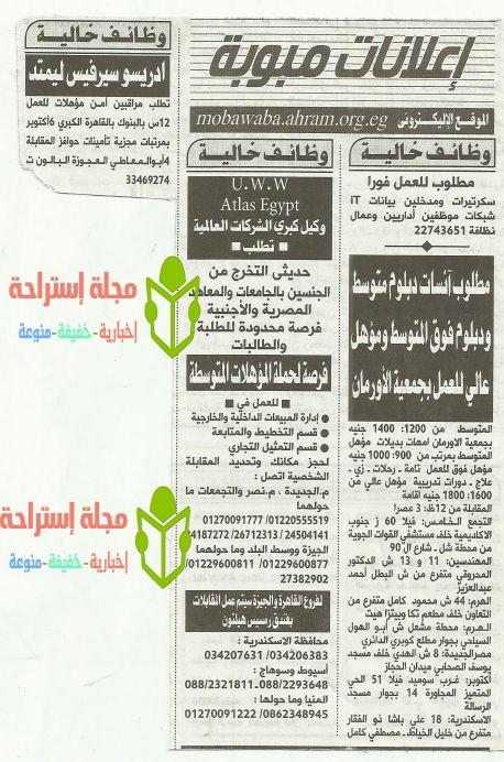 وظائف جريدة الاهرام الاثنين 17-3-2014 , وظائف خالية 17 مارس 2014