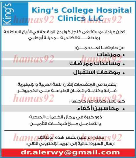 وظائف جريدة دليل الاتحاد الامارات الاثنين 17-3-2014
