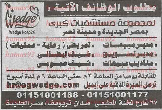 وظائف جريدة الاخبار الاثنين 17-3-2014 , وظائف خالية اليوم 17 مارس 2014