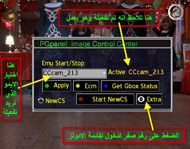 صورة PG و ايمو Spcs+Gbox+CCcam جميعا معاً بصورة واحدة