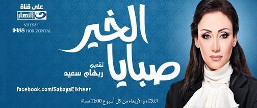 يوتيوب برنامج صبايا الخير مع ريهام سعيد حلقة الثلاثاء 18-3-2014 كاملة على قناة النهار