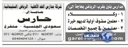 وظائف القطاع الخاص اليوم 17-5-1435 ، وظائف خاصة الثلاثاء 18-3-2014