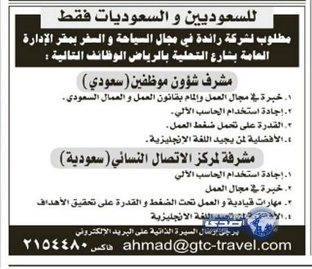 وظائف رجالية اليوم 17-5-1435 ، وظائف شبابية الثلاثاء 18-3-2014