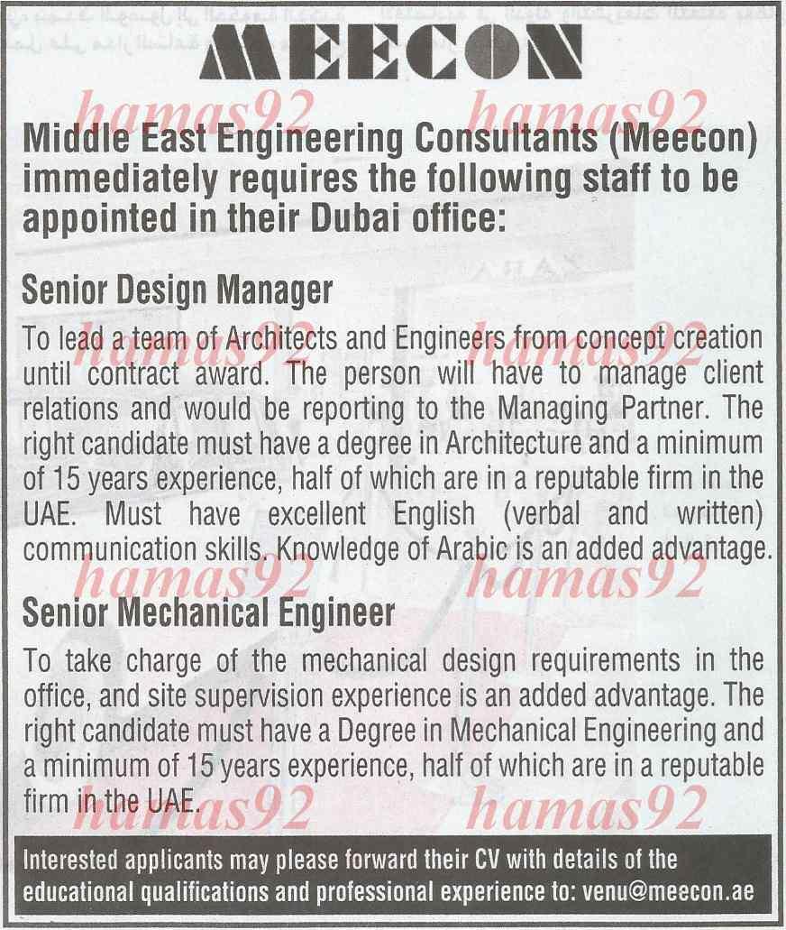 وظائف جريدة الخليج الاماراتية الثلاثاء 18-3-2014 , وظائف خالية في الامارات اليوم 18 مارس 2014