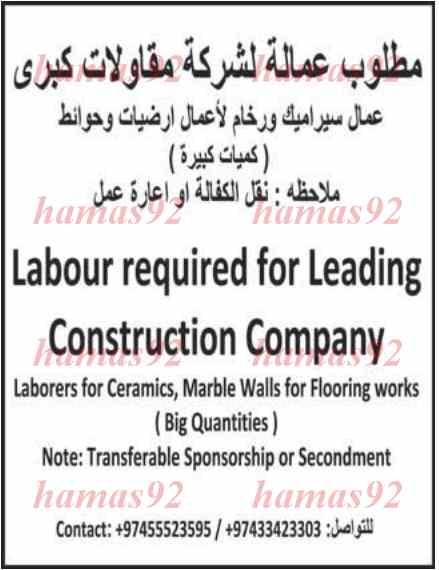 وظائف جريدة الراية قطر اليوم 18-3-2014 , وظائف خالية الثلاثاء 18 مارس 2014