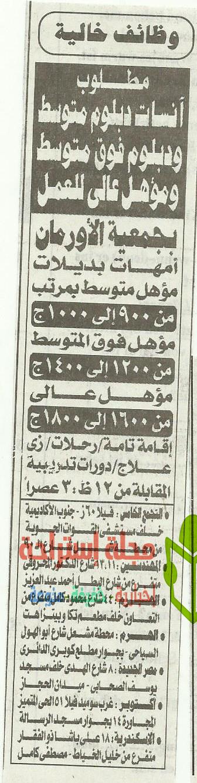 وظائف جريدة الجمهوريه الثلاثاء 18-3-2014 , وظائف خالية 18 مارس 2014