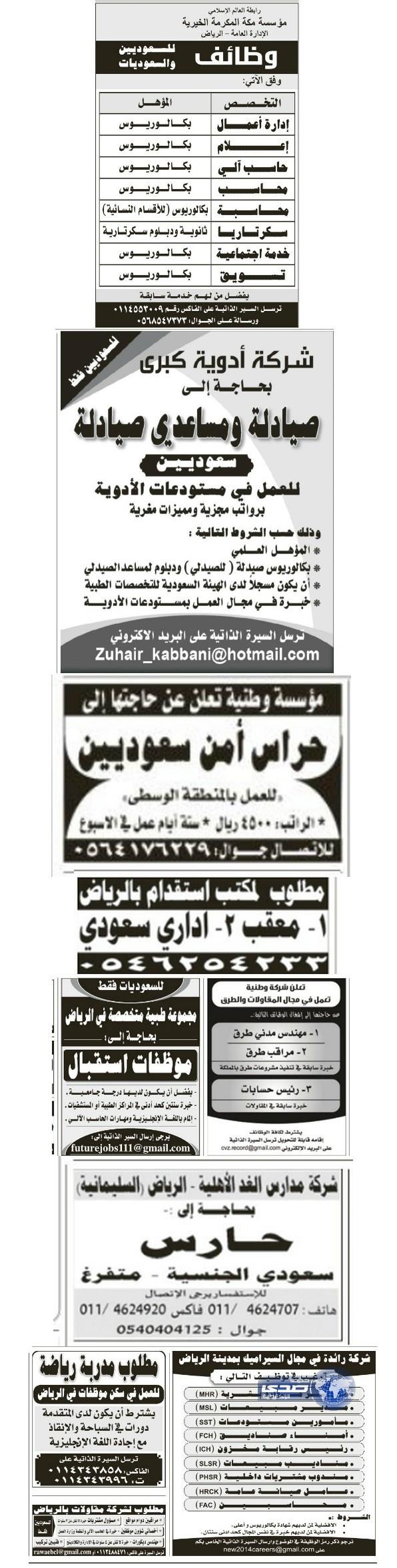 وظائف القطاع الخاص الاربعاء 18-5-1435 ، وظائف خاصة اليوم 19-3-2014