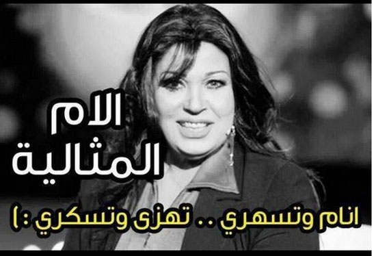 صور مضحكة من افشات افلام علي تكريم فيفي عبده بجائزة الام المثالية 2014