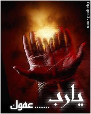 صور دعاء ديني واسلامي , خلفيات ادعية دينية مكتوب عليها , صور يارب عفوك ورضاك