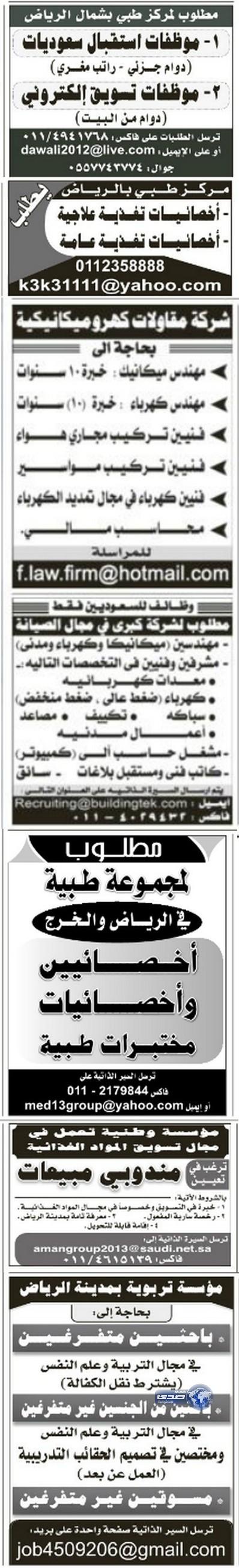 وظائف القطاع الخاص الخميس 19-5-1435 ، وظائف خاصة اليوم 20-3-2014