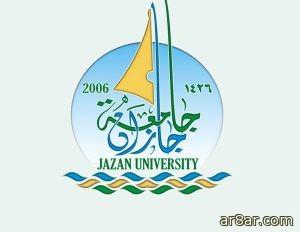 تعيين 140 عضو هيئة تدريس بجامعة جازان 1435