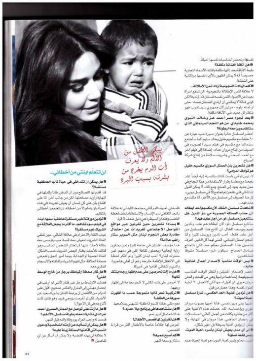 صور سيرين عبدالنور لتتصدر غلاف المجلة للعدد الجديد لهذا الاسبوع2014