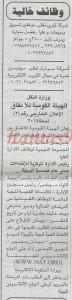 وظائف خالية جريدة الجمهورية اليوم 21-3-2014 , وظائف خالية الجمعة 21 مارس 2014