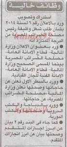 وظائف جريدة الاخبار اليوم 21-3-2014 , وظائف خالية الجمعة 21 مارس 2014