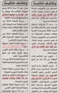 وظائف جريدة الاهرام اليوم 21-3-2014 , وظائف خالية الجمعة 21 مارس 2014