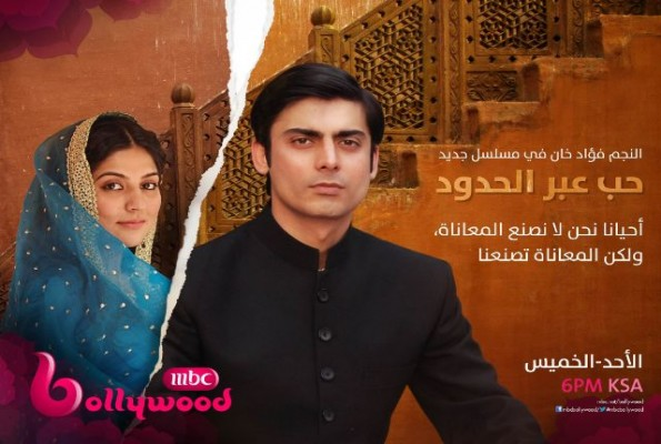 موعد عرض مسلسل حب عبر الحدود علي قناة MBC Bollywood ام بي سي بليود