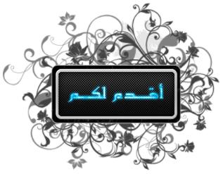 اسمه المبدع ولقبه الساحر إنه أعجوبة الشيرينج الglad 21/3/2014