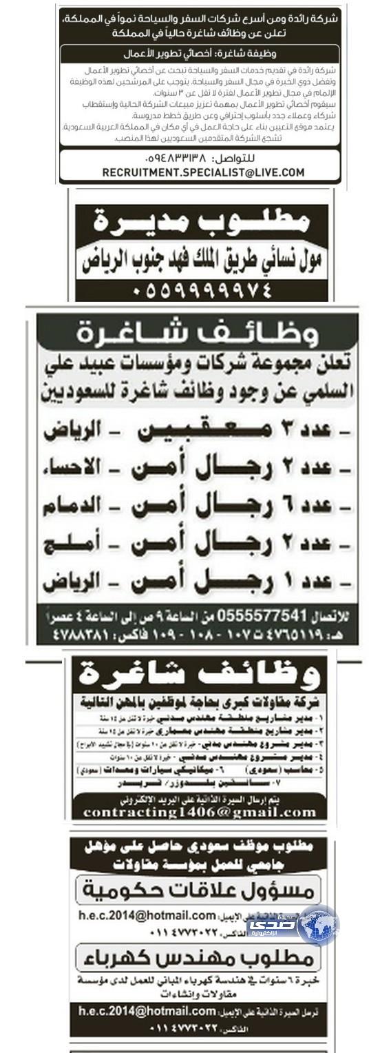 وظائف رجالية السبت 21-5-1435 ، وظائف شبابية اليوم 22-3-2014