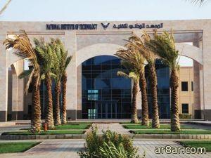 فتح باب القبول والتسجيل في المعهد الوطني للتقنية 1435