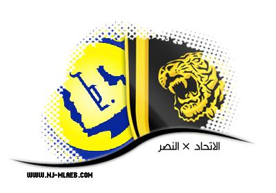 نتيجة مباراة النصر والاتحاد في الدوري السعودي اليوم الاحد 23/3/2014