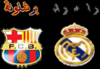 معلقي مباراة الكلاسيكو اليوم , معلقي مباراة ريال مدريد وبرشلونة في الدوري الاسباني الاحد 23-3-2014