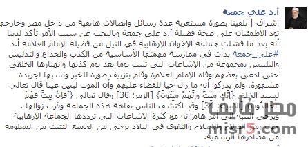 حقيقة وفاة على جمعة 23-3-2014 , خبر وفاة مفتى الجمهورية السابق على جمعة 2014