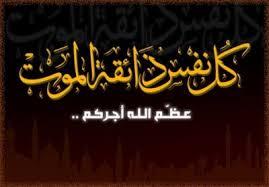 وفيات الأردن الاحد 23/3/2014