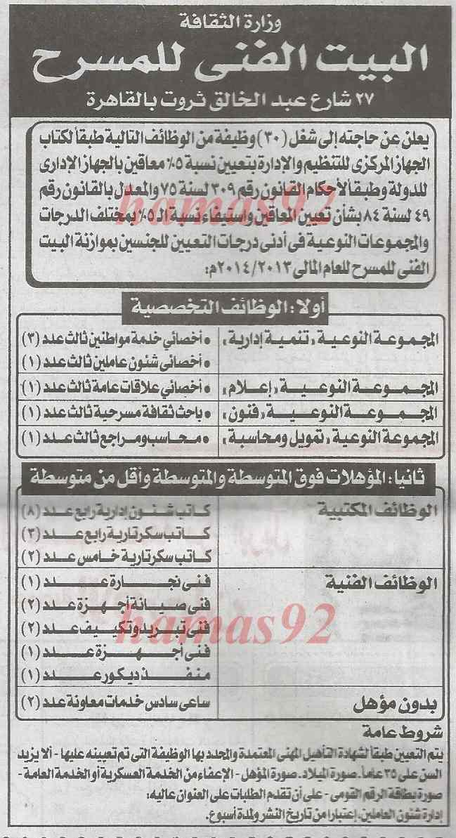 وظائف جريدة الجمهورية اليوم الاربعاء 26-3-2014 , وظائف خالية اليوم 26 مارس 2014