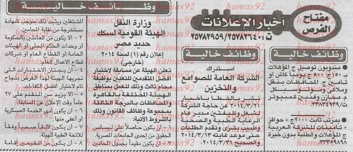 وظائف جريدة الاخبار اليوم الاربعاء 26-3-2014 , وظائف خالية اليوم 26 مارس 2014