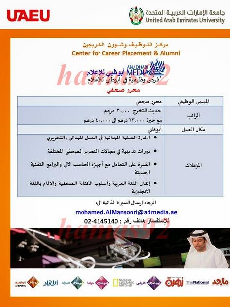 وظائف جريدة البيان الامارات اليوم الاربعاء 26-3-2014 , وظائف خالية في الامارات 2014