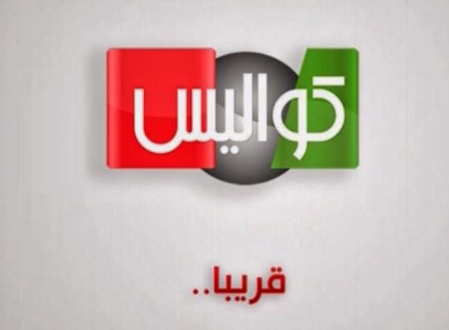 تردد قناة كواليس رياضية فكاهية جزائرية , تردد قناة kawaliss tv علي النايل سات 2014