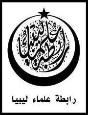 تردد قناة رابطة علماء ليبيا 2014 , ترددات قناة libya al rabetah علي نايل سات