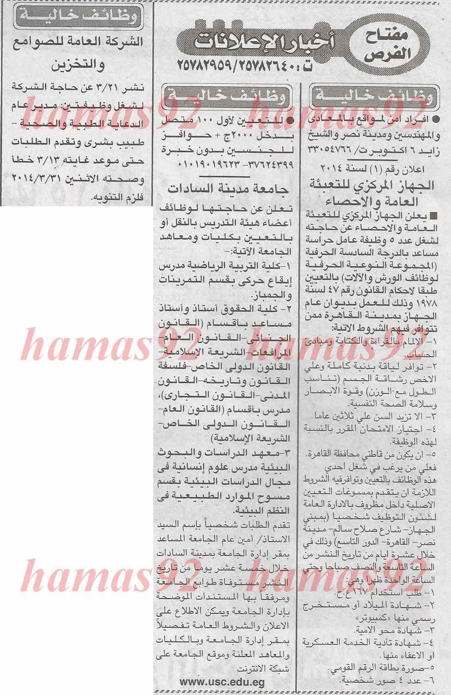 وظائف جريدة الاخبار اليوم الجمعة 28-3-2014