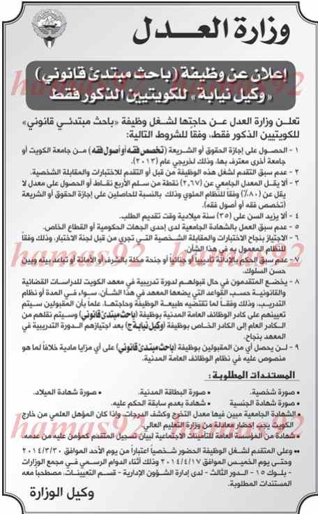 وظائف جريدة الوطن الكويت اليوم الجمعة 28-3-2014
