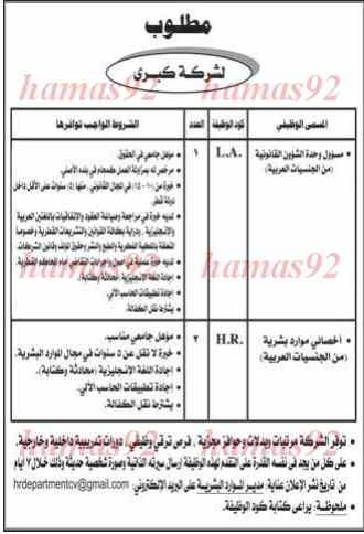 وظائف جريدة الراية القطرية اليوم الجمعة 28-3-2014