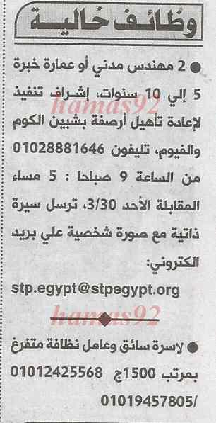 وظائف جريدة الاهرام اليوم الجمعة 28-3-2014