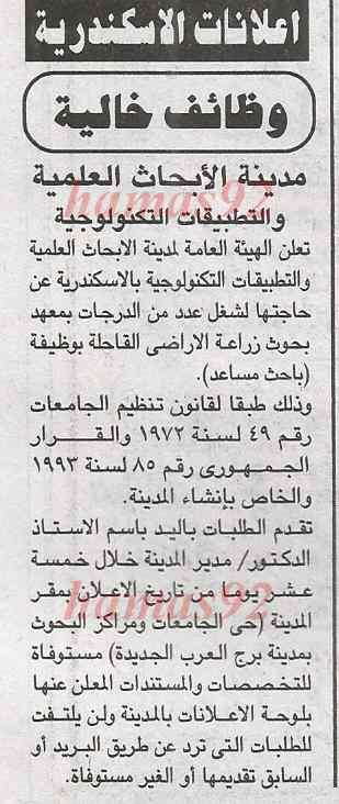 وظائف جريدة الجمهورية اليوم الجمعة 28-3-2014
