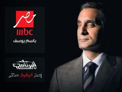 يوتيوب برنامج باسم يوسف الحلقة 8 اليوم الجمعة 28/3/2014 كاملة