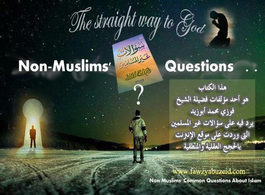 لماذا يعاقب الإسلام من يرتد عنه بالقتل